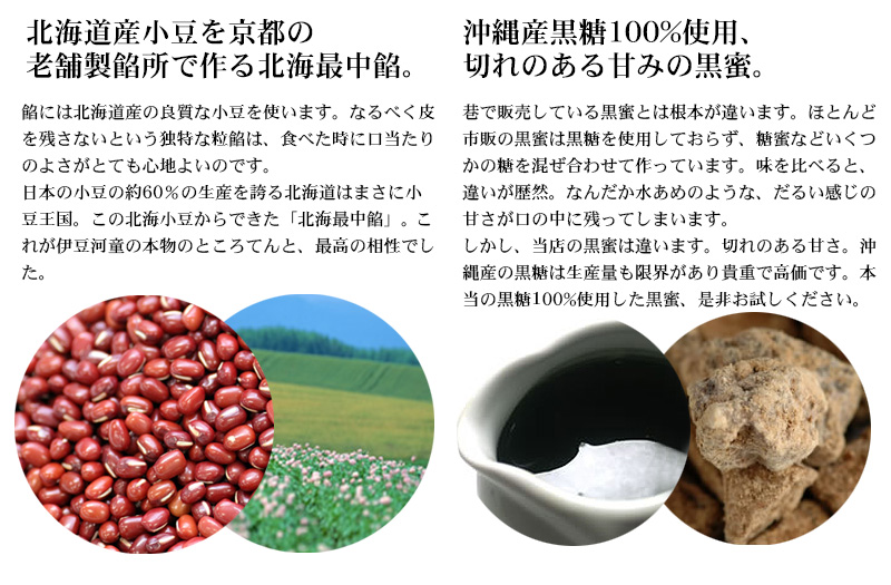 京都老舗の北海小豆餡 沖縄産黒糖100%の黒蜜