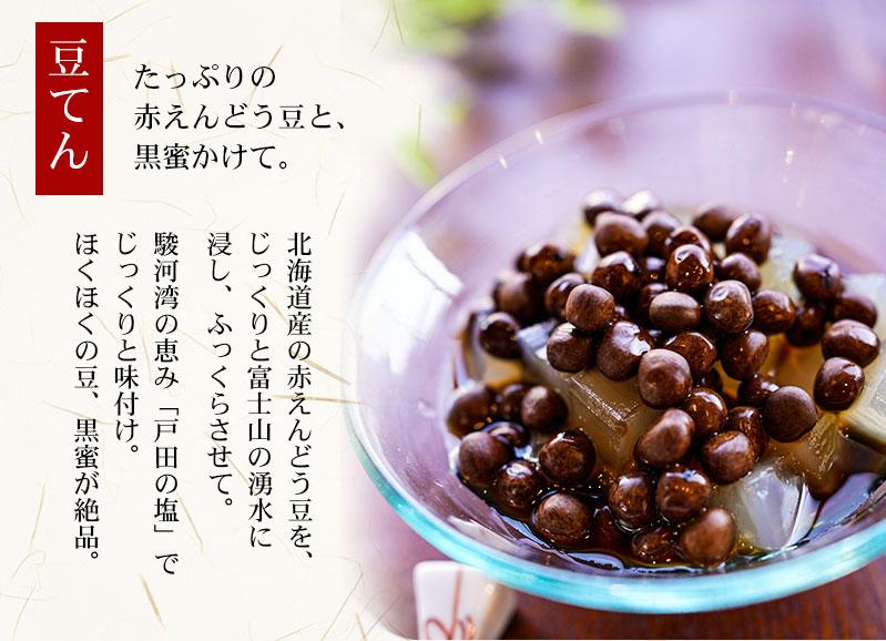 豆てん。北海道産の赤えんどう豆を、じっくりと富士山の湧水に浸し、ふっくらさせて。駿河湾の恵み「戸田の塩」でじっくりと味付け。ほくほくの豆、黒蜜が絶品