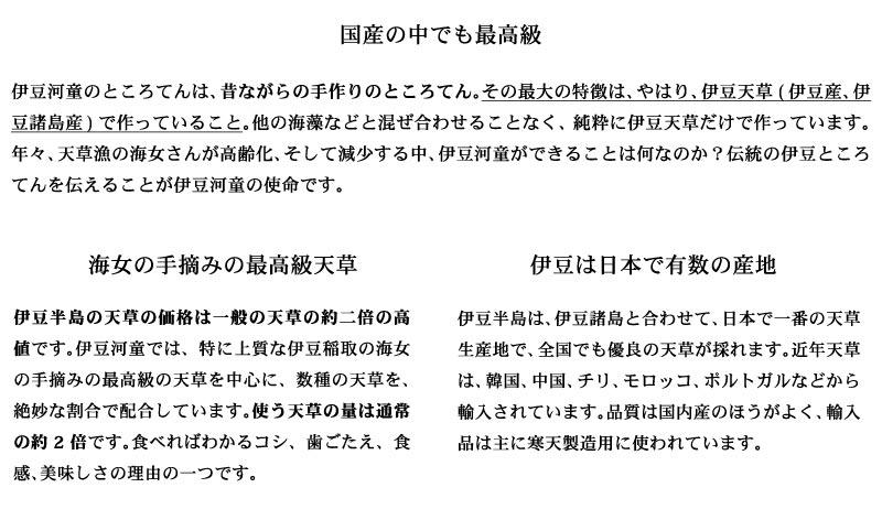海女の手摘みの最高級天草 国産の中でも最高級の天草 伊豆は日本で有数の産地