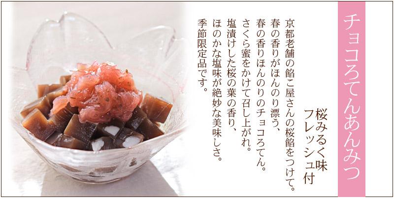 チョコろてん桜あんみつ