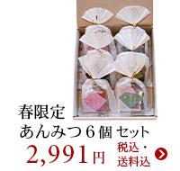 春限定 桜あんみつ入り6個セット