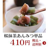 桜抹茶あんみつ単品