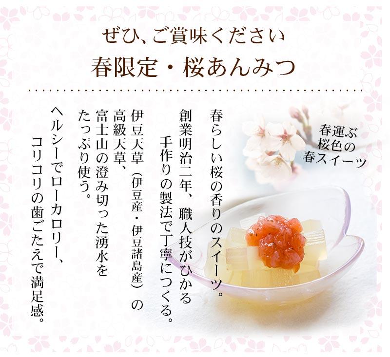 桜と桜みつの春の和スイーツ。創業明治二年、職人技がひかる手作りの製法で丁寧につくる。