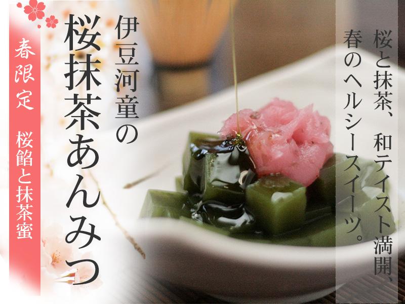 伊豆河童の桜あんみつ 桜餡と桜みつ
