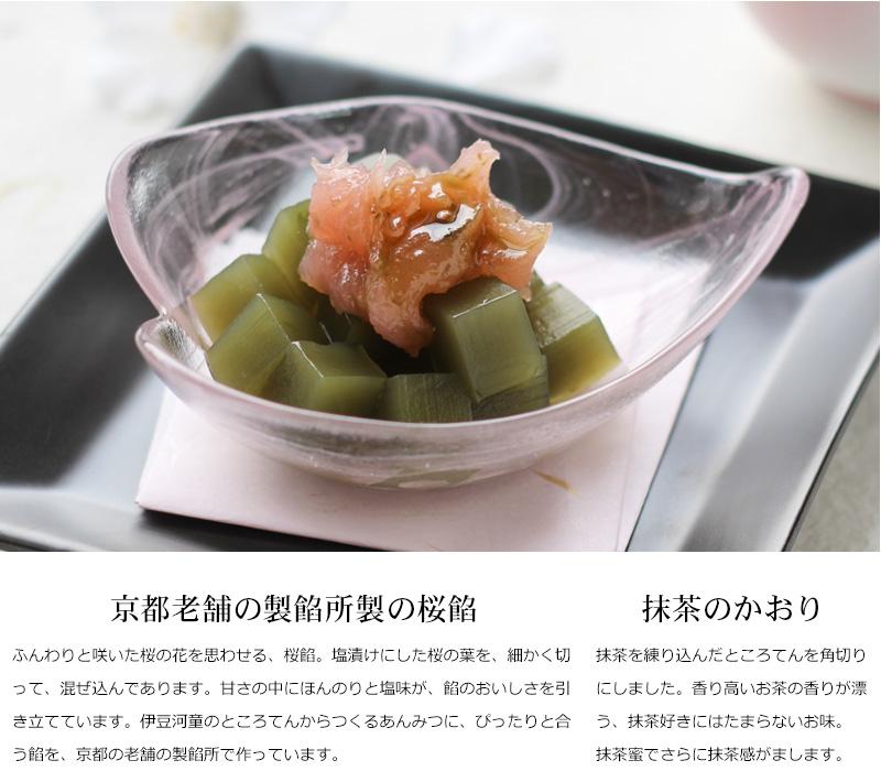 桜抹茶あんみつ 春スイーツ 抹茶スイーツ 京都老舗の製餡所製の桜餡