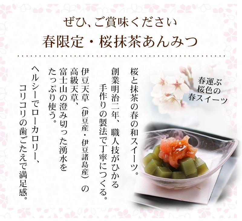 桜と抹茶の春の和スイーツ。創業明治二年、職人技がひかる手作りの製法で丁寧につくる。