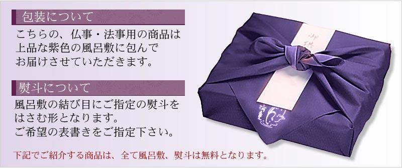 仏事・法事用ギフトは、上品な紫色の風呂敷に包んでお届けいたします。
