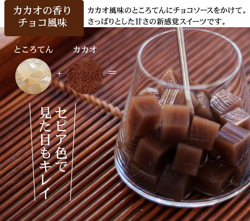カカオ風味のところてんにチョコソースをかけて。さっぱりとした甘さの新感覚スイーツです