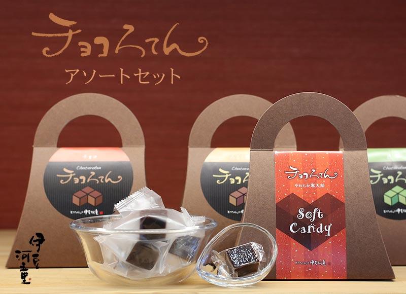 チョコろてん飴 チョコろてん アソートセット