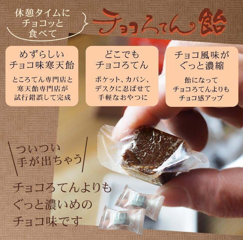 チョコろてん飴