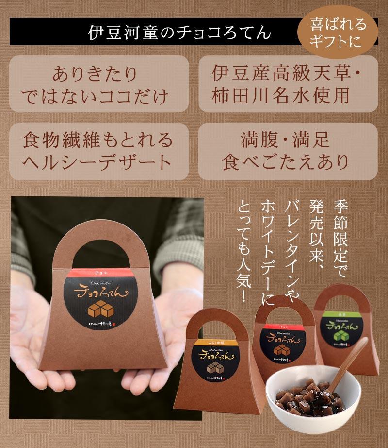 チョコろてん 伊豆河童 ありきたりでないチョコ風味デザート