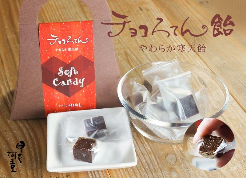 チョコろてん飴 ソフトキャンディ