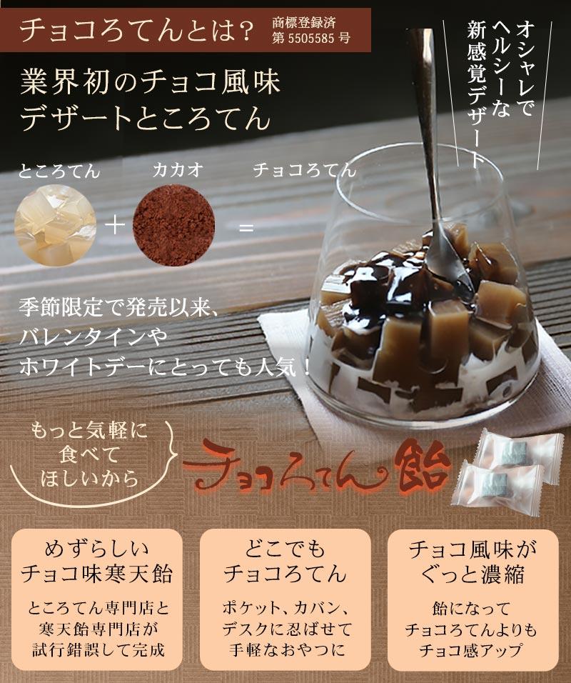 チョコろてん飴 もっと気軽に食べて欲しいから めずらしいチョコ味寒天飴