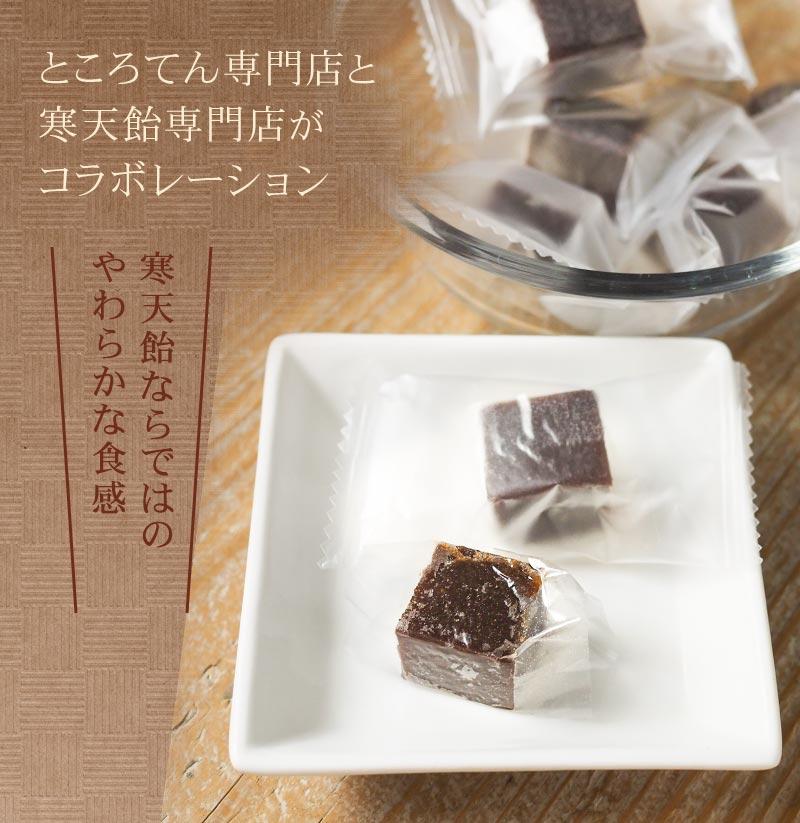 伊豆河童オリジナル めずらしいチョコ味寒天飴 ところてん専門店を寒天飴専門店がコラボレーション