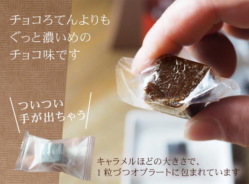 チョコろてんよりも濃いめのチョコ味です