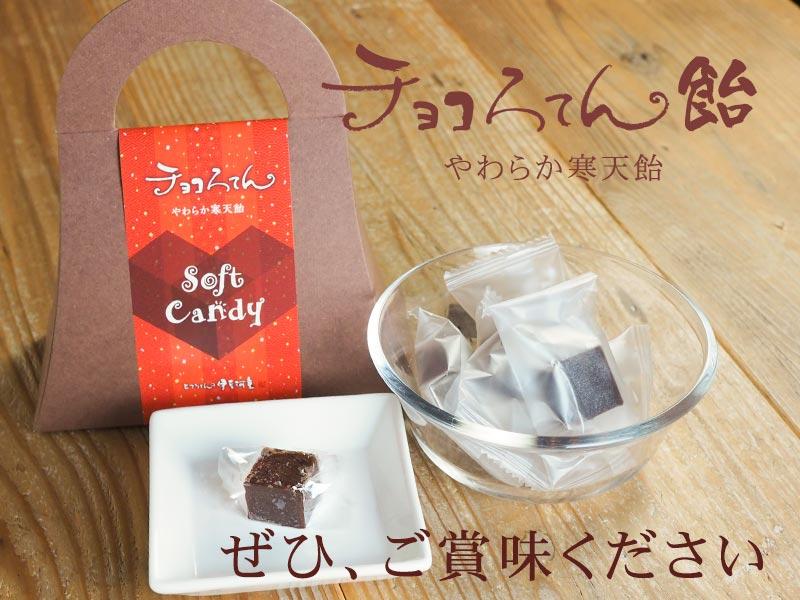 チョコろてん飴 ご賞味ください