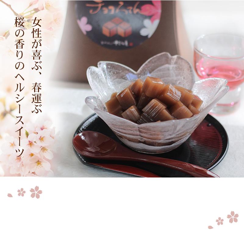 女性が喜ぶ 春運ぶ 桜の香の ヘルシースイーツ