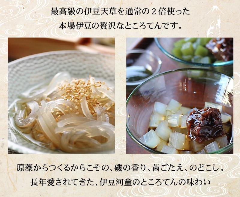 最高級の伊豆天草を通常の2倍使った贅沢なところてん。原藻からつくるからこその、磯の香り、歯ごたえ、舌ざわりです。これぞ長年愛されてきた「伊豆河童のところてん」の味わいです。