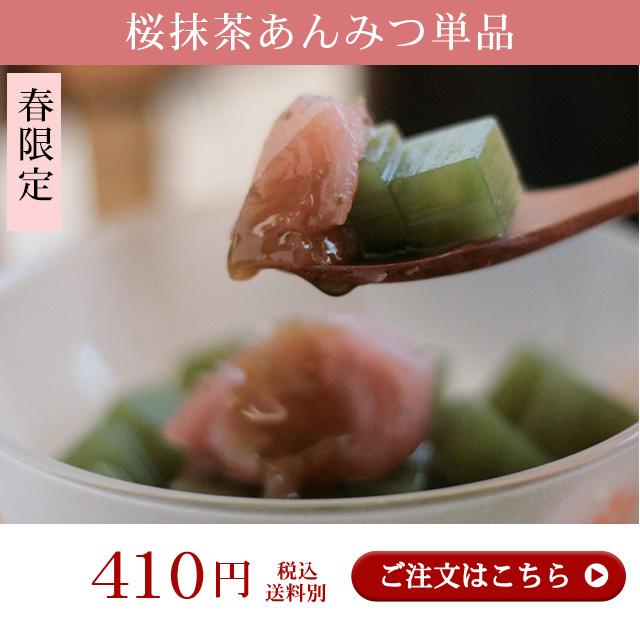 桜抹茶あんみつ