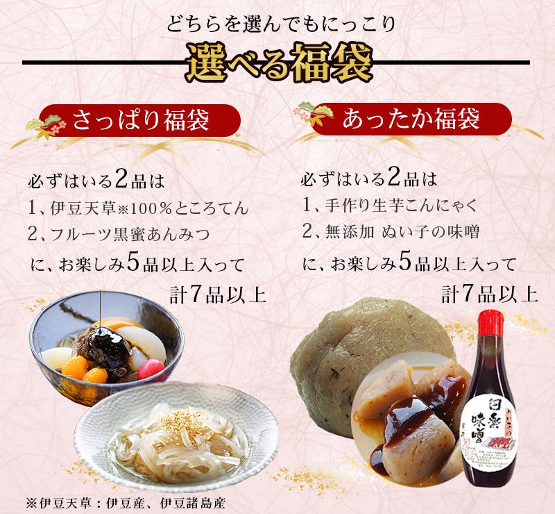 選べる福袋 本年も伊豆河童をご愛顧くださいますよう願いを込めて、 選べる福袋を2種類  ところてん  あんみつ 生芋こんにゃく ぬい子の味噌