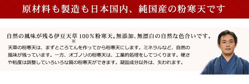 原材料も製造も日本国内、純国産の粉寒天です自然の風味が残る伊豆産天草100%粉寒天。無添加、無漂白の自然な色合いです。