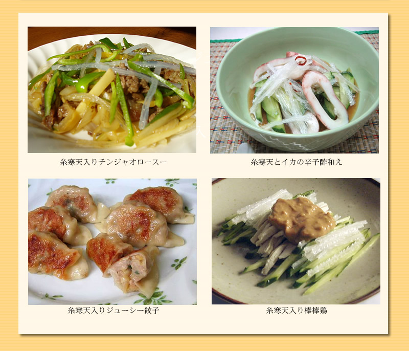 糸寒天レシピ