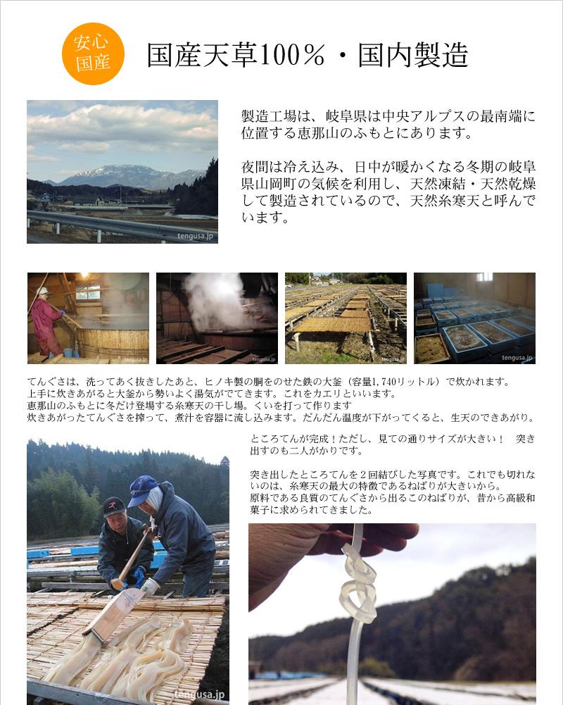 国産糸寒天 国内製造 糸寒天は 岐阜県恵那市山岡町で作られます