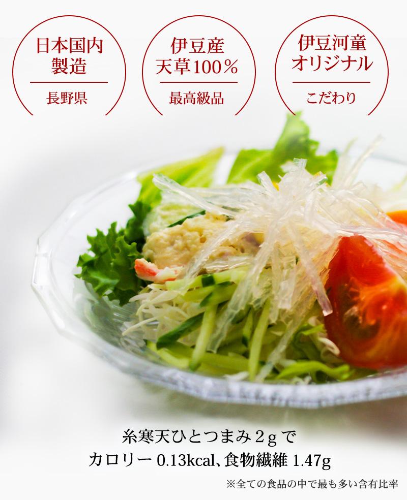 食物繊維の含有量は、ダントツの多さ 国内製造 伊豆産天草