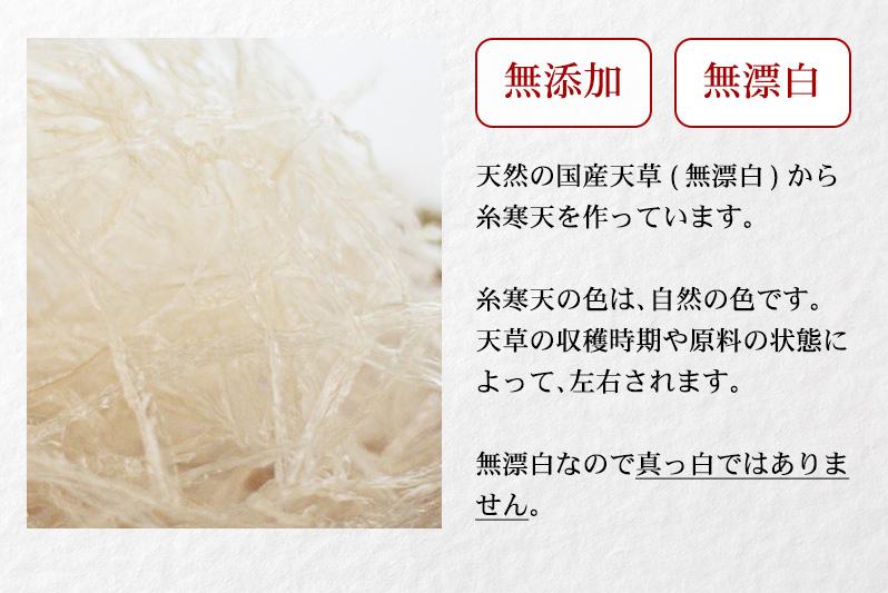 天然の国産天草(無漂白)を使用 糸寒天の色は自然の色 天草の収穫時期や原料の状態によって、左右されます。無漂白なので真っ白ではありません