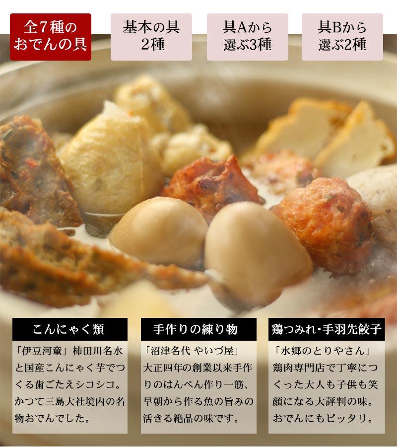 こんにゃく類 「伊豆河童」柿田川名水と国産こんにゃく芋でつくる歯ごたえシコシコ。かつて三島大社境内の名物おでんでした。手作りの練り物 鶏つみれ・手羽先餃子