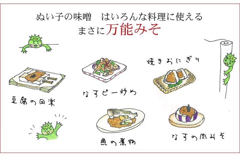 色々な食べ方ができる万能味噌