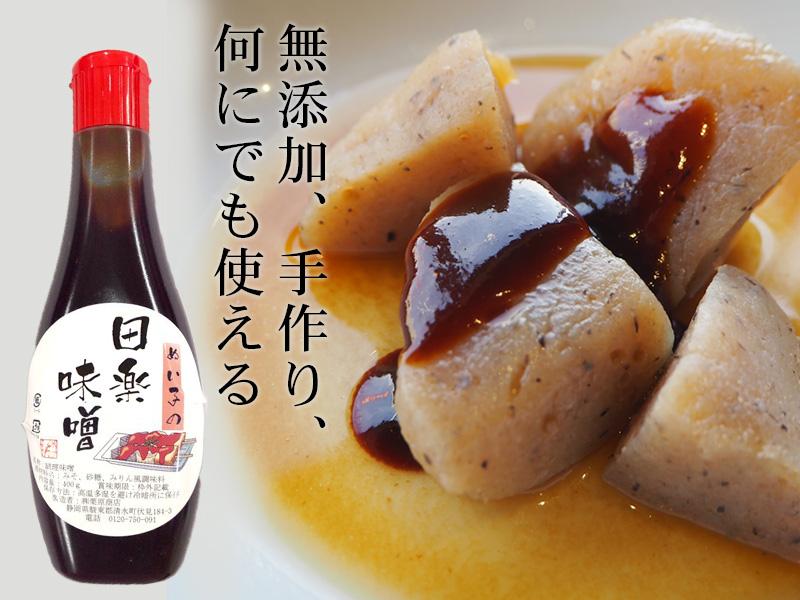ぬい子の味噌