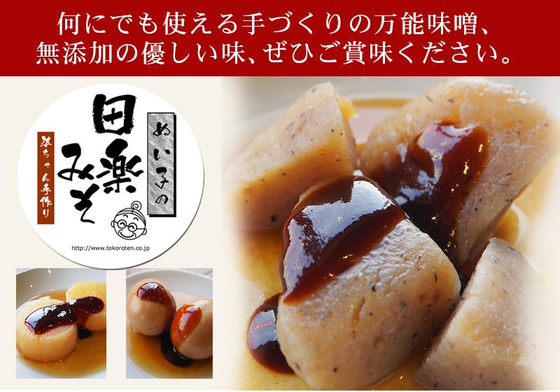 何にでも使える手作りの田楽味噌。無添加の美味しい田楽味噌、ぜひご賞味ください