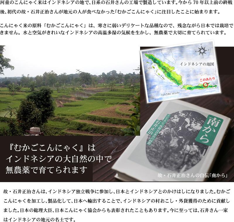 こんにゃく米の誕生 石井さんの功績