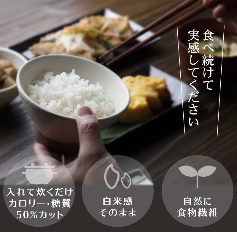 入れて炊くだけ糖質50%カット 白米感そのまま 自然に食物繊維