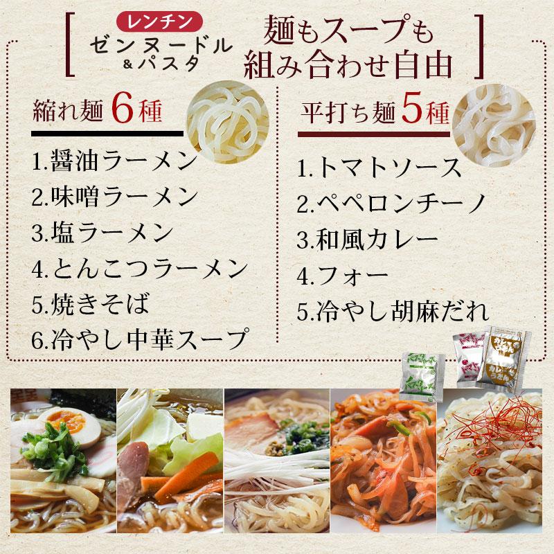 選べる20個セット 麺もスープも選べます 生タイプこんにゃく麺