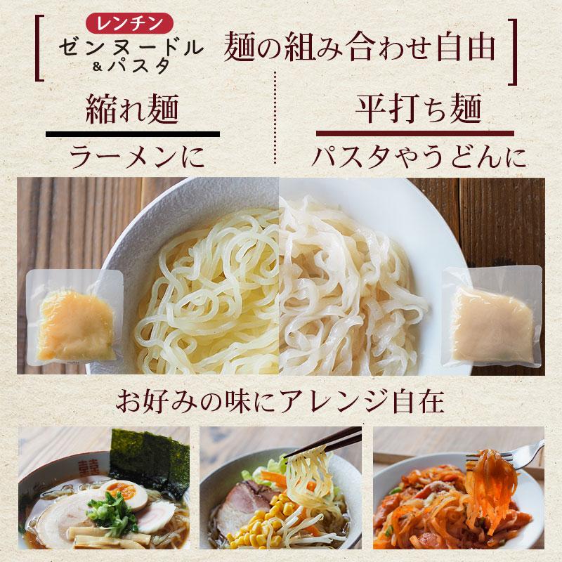 麺が選べる24個セット 麺もスープも選べます 生タイプこんにゃく麺