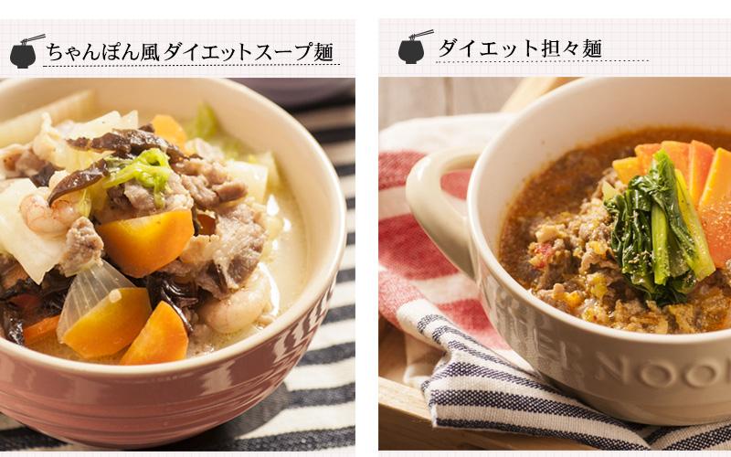 ちゃんぽん風ダイエットスープ麺 ダイエット担々麺