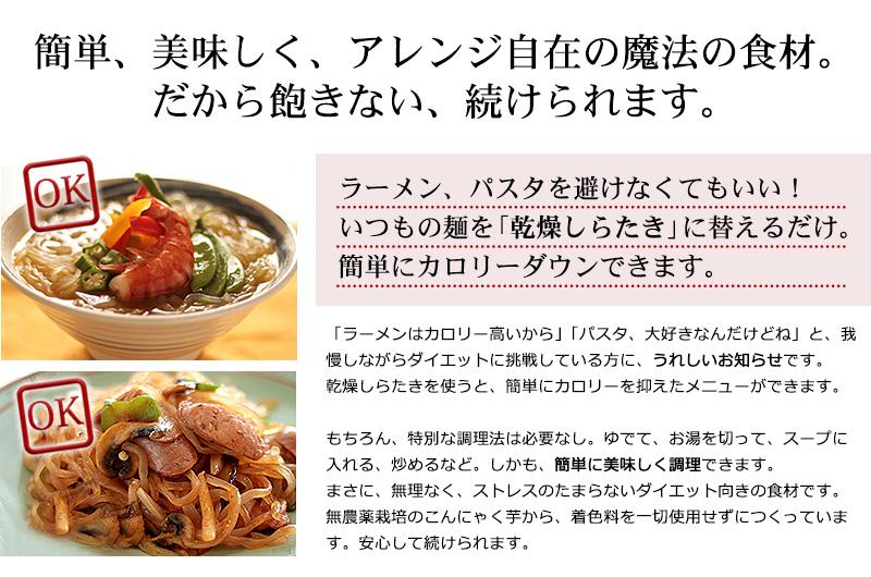 ラーメン、パスタを避けなくてもいい!いつもの麺を「乾燥しらたき」に替えるだけ。簡単にカロリーダウンできます。