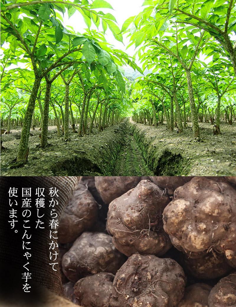 春から秋にかけて収穫した国産のこんにゃく芋をつかいます