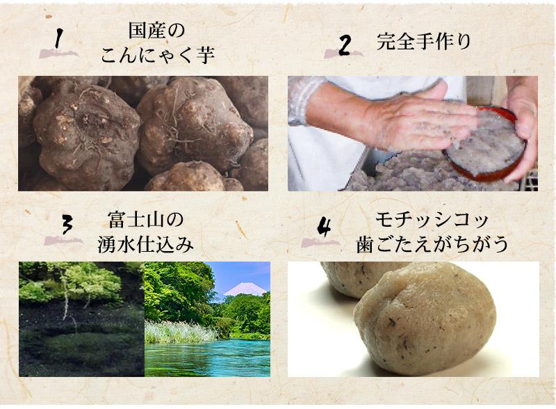 富士山の湧水で手作りされたこんにゃく
