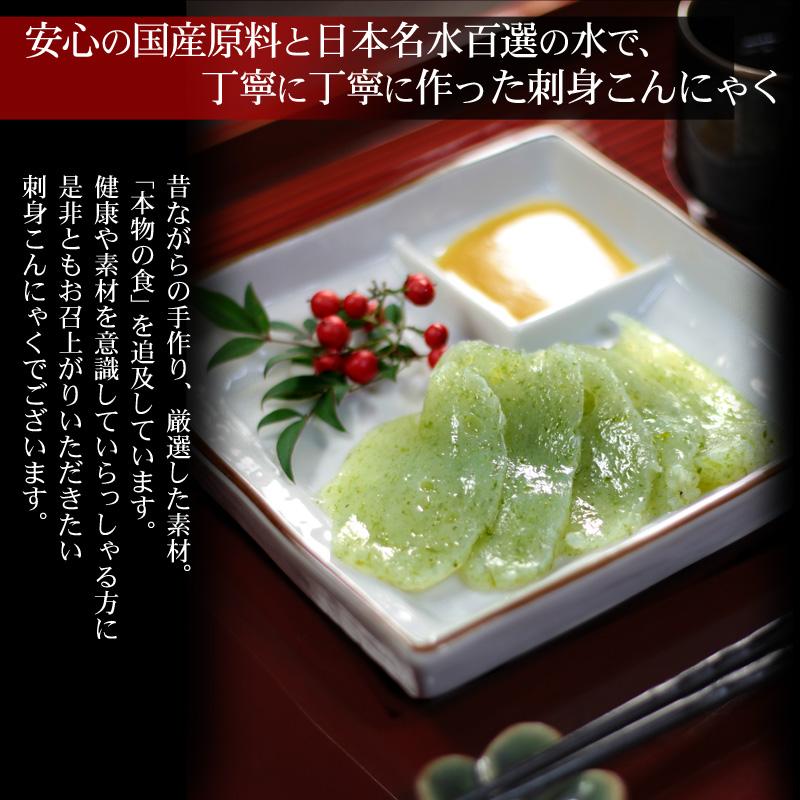 安心の国産原料と日本名水百選の水で、丁寧に丁寧に作った刺身こんにゃく 昔ながらの手作り、厳選した素材。「本物の食」を追及しています。健康や素材を意識していらっしゃる方に是非ともお召上がりいただきたい刺身こんにゃくでございます