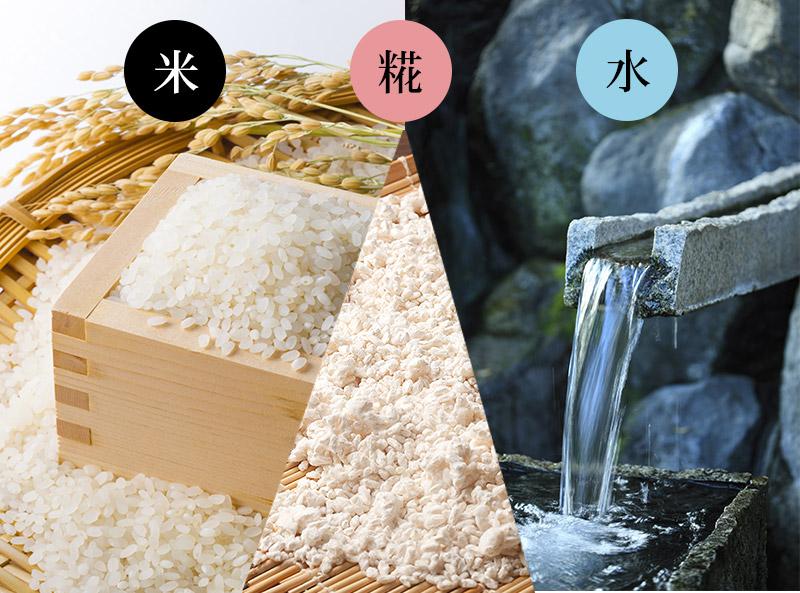 富士山の湧水、米、糀から作る