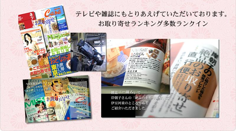 各種メディアで紹介 伊豆の芸者さんもお気に入り