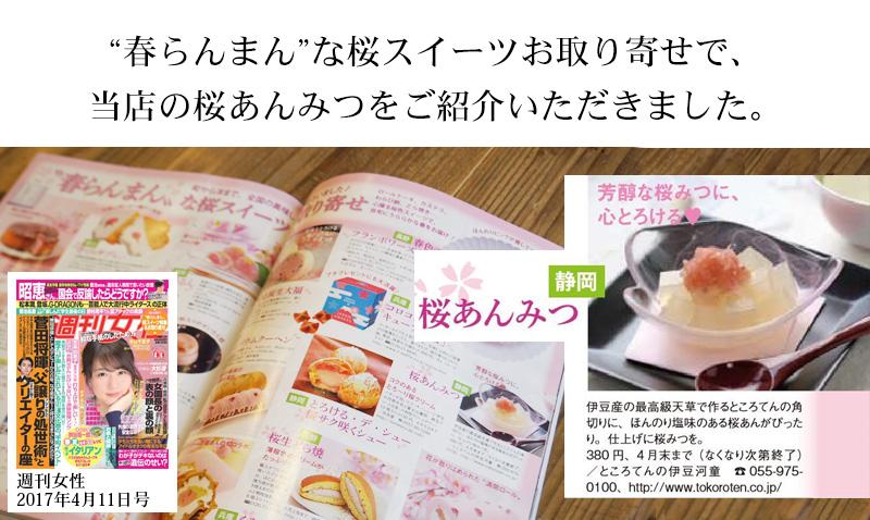 桜あんみつが、メディアで掲載されました