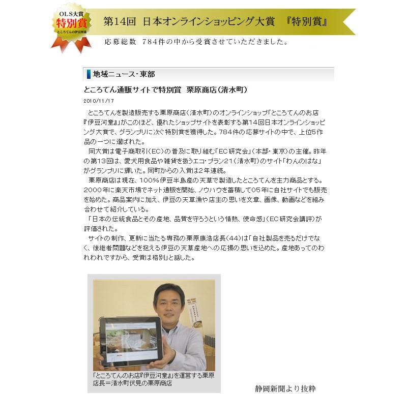 第14回 日本オンラインショッピング大賞 特別賞受賞