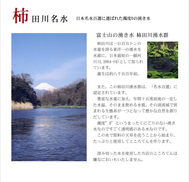 柿田川名水 日本名水百選に選ばれた濁度ゼロの湧き水