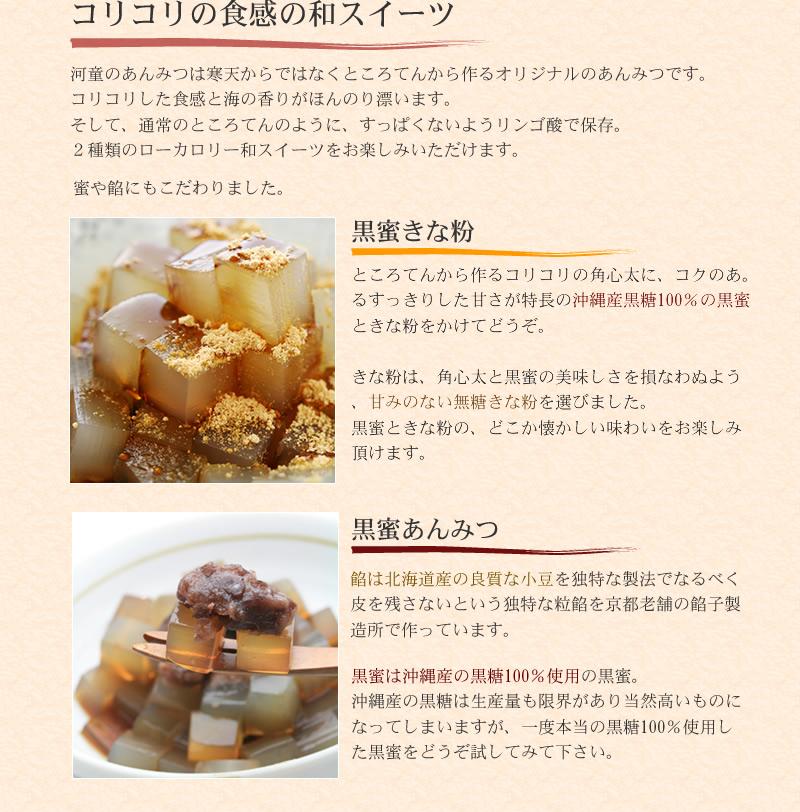 コリコリの食感 和のスイーツ