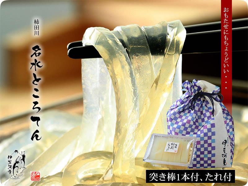 柿田川名水ところてん 巾着 お持たせにもちょうどいい