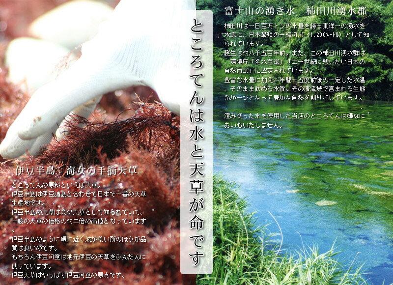 富士山の湧水 柿田川名水